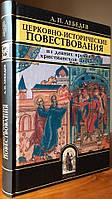 Церковно-исторические повествования из давних времен христианской Церкви. А. П. Лебедев