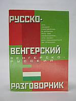 Лазарева Е.И. Русско-венгерский и венгерско-русский разговорник.