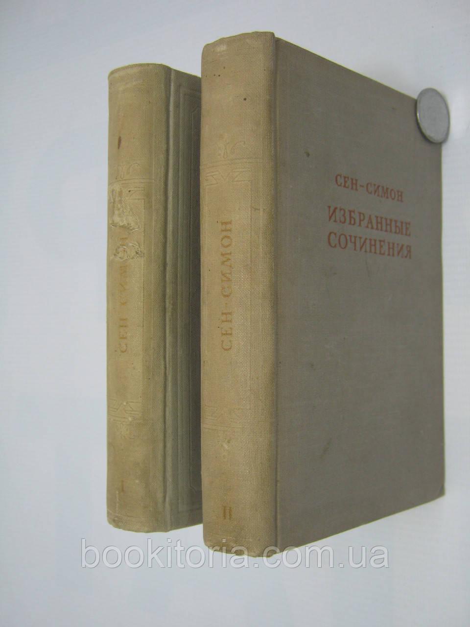 Сен-Симон. Избранные сочинения. В 2-х томах (б/у).