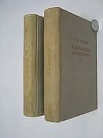 Сен-Симон. Избранные сочинения. В 2-х томах (б/у)., фото 1