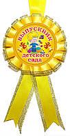 """Медаль сувенирная """"Выпускник детского сада"""". Цвет: желтый."""