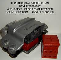 Подушка двигателя левая VOLKSWAGEN SCIROCCO III OEM:1K0199555M;3C0199555R, фото 1