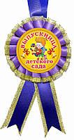 """Медаль сувенирная """"Выпускница детского сада"""". Цвет: Фиолетовый"""
