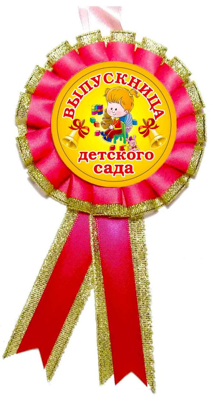 """Медаль сувенирная """"Выпускница детского сада"""". Цвет: Малиновый"""