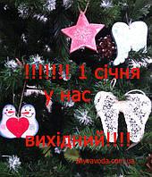 !!! В перший день Нового року у нас - ВИХІДНИЙ!!!