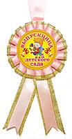 """Медаль сувенирная """"Выпускница детского сада"""". Цвет: Розовый"""