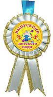 """Медаль сувенирная """"Выпускник детского сада"""". Цвет: Голубой"""