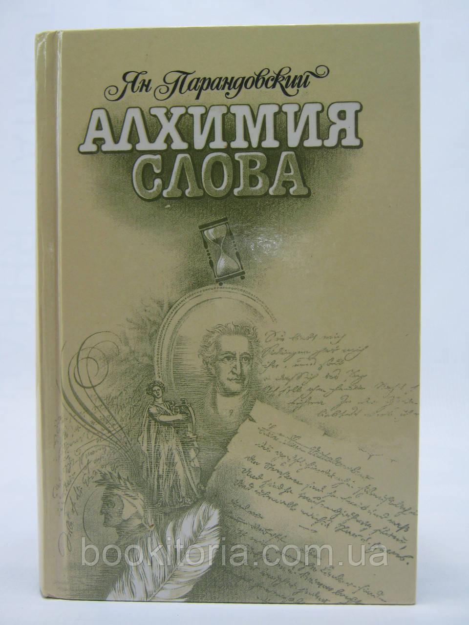 Парандовский Я. Алхимия слова. Петрарка. Король жизни (б/у).