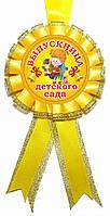 """Медаль сувенирная """"Выпускница Детского сада"""". Цвет: Жёлтый."""