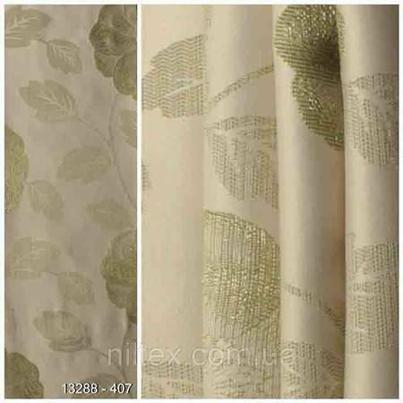 Ткань для штор Berloni 13288