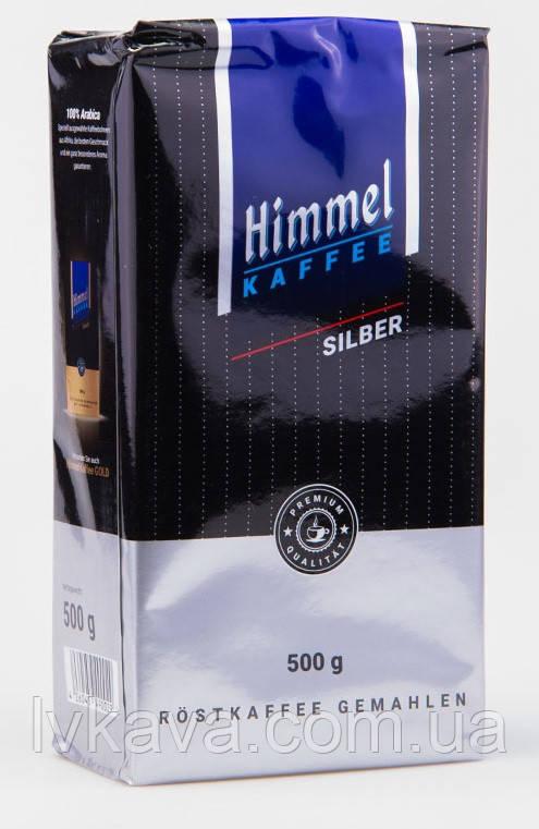 Кофе молотый Himmel Kaffee Silber,  500г