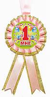 "Медаль ""Мне 1"". Цвет: Розовый"