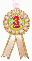 "Медаль ""Мне 3"". Цвет: Розовый"