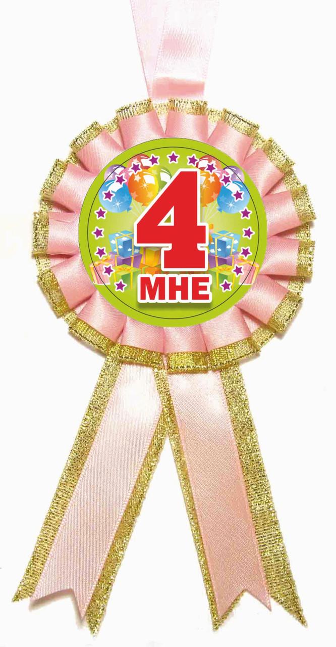 "Медаль ""Мне 4"". Цвет: Розовый"