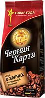 """Кофе """"Черная Карта"""" зерно 100г"""