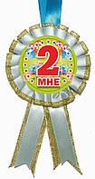"""Медаль """"Мне 2"""". Цвет: Голубой"""