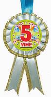 """Медаль """"Мне 5"""". Цвет: Голубой"""