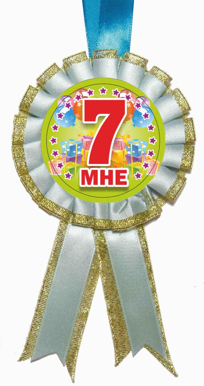 """Медаль """"Мне 7"""". Цвет: Голубой"""