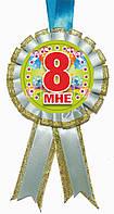 """Медаль """"Мне 8"""". Цвет: Голубой"""