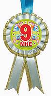 """Медаль """"Мне 9"""". Цвет: Голубой"""