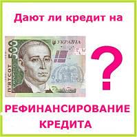 Дают ли кредит на рефинансирование кредита ?