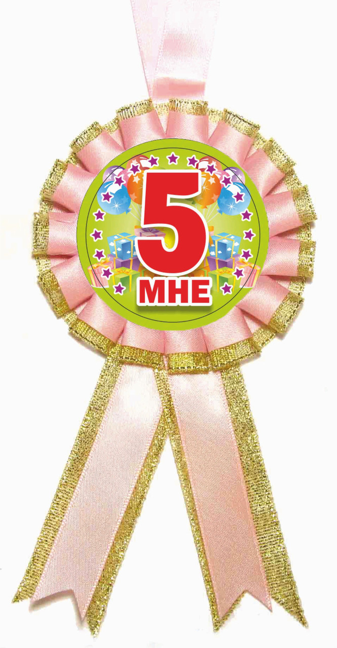 "Медаль ""Мне 5"". Цвет: Розовый"