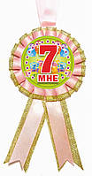 "Медаль ""Мне 7"". Цвет: Розовый"