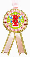 "Медаль ""Мне 8"". Цвет: Розовый"