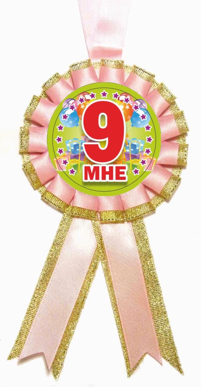 "Медаль ""Мне 9"". Цвет: Розовый"
