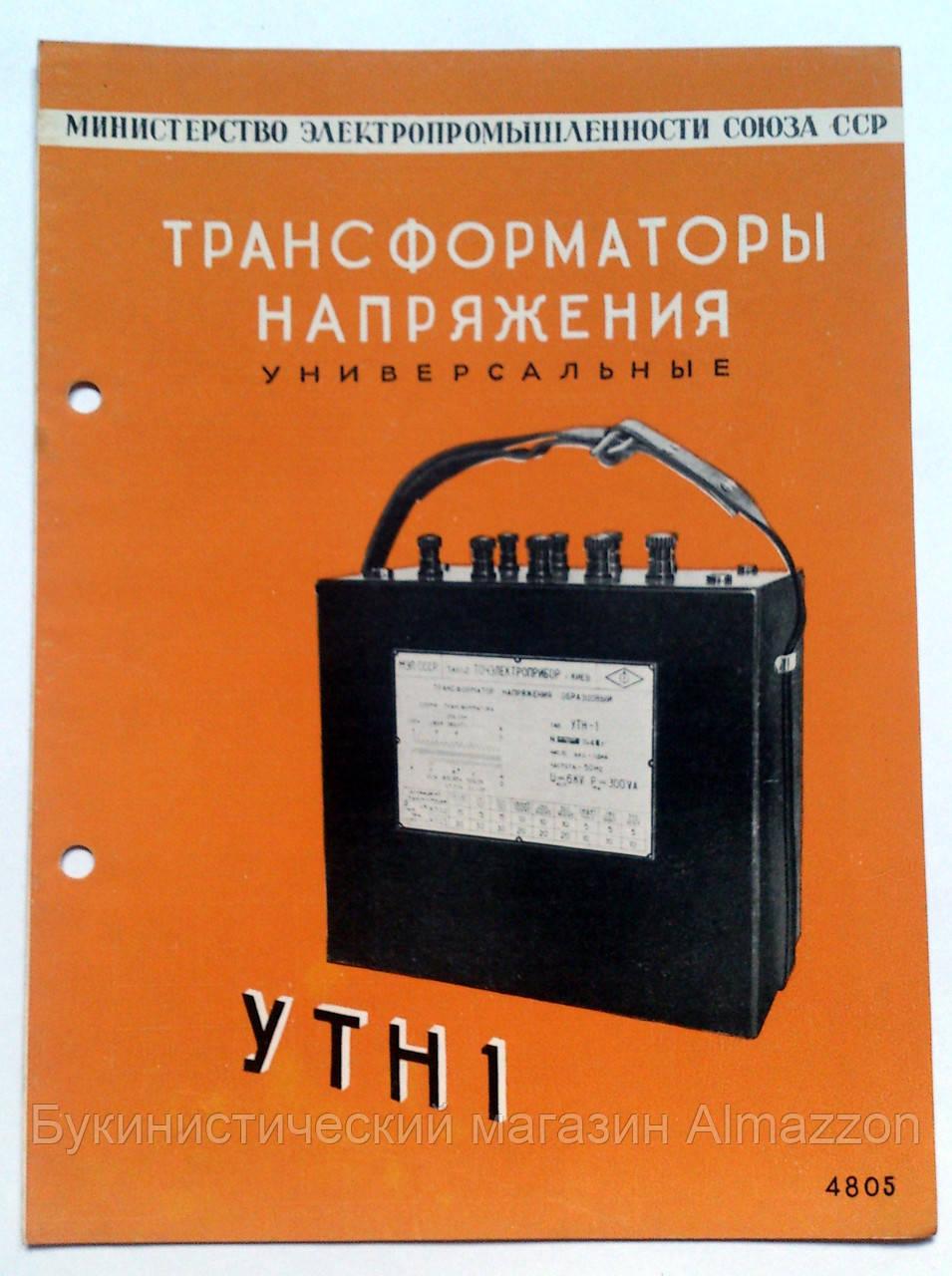 """Журнал (Бюллетень) """"Трансформаторы напряжения УТН 1"""" 1949 год"""