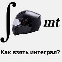 Берем интеграл от MT Helmets