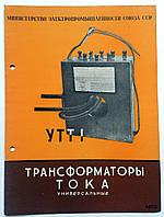 """Журнал (Бюллетень) """"Трансформаторы тока универсальные УТТ-1"""" 1949 год, фото 1"""