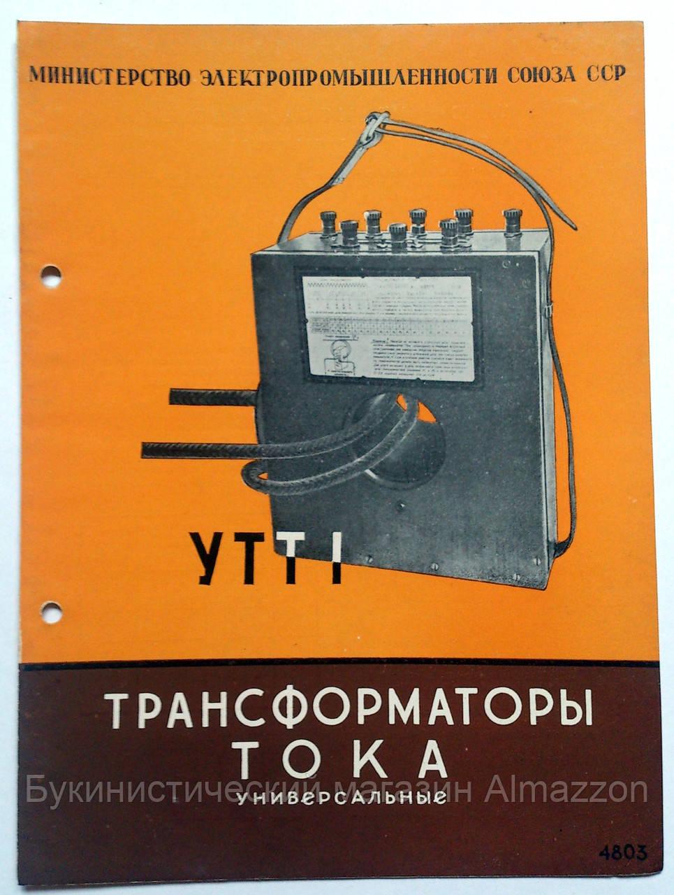 """Журнал (Бюллетень) """"Трансформаторы тока универсальные УТТ-1"""" 1949 год"""