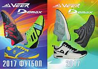 Новый каталог весна-лето 2017( кроссовки) и  каталог кроссовки для футбола
