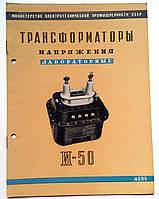 """Журнал (Бюллетень) """"Трансформаторы напряжения лабораторные И-50"""""""
