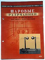 """Журнал (Бюллетень) """"Шаровые разрядники для измерения высокого напряжения"""" 1950 год, фото 1"""