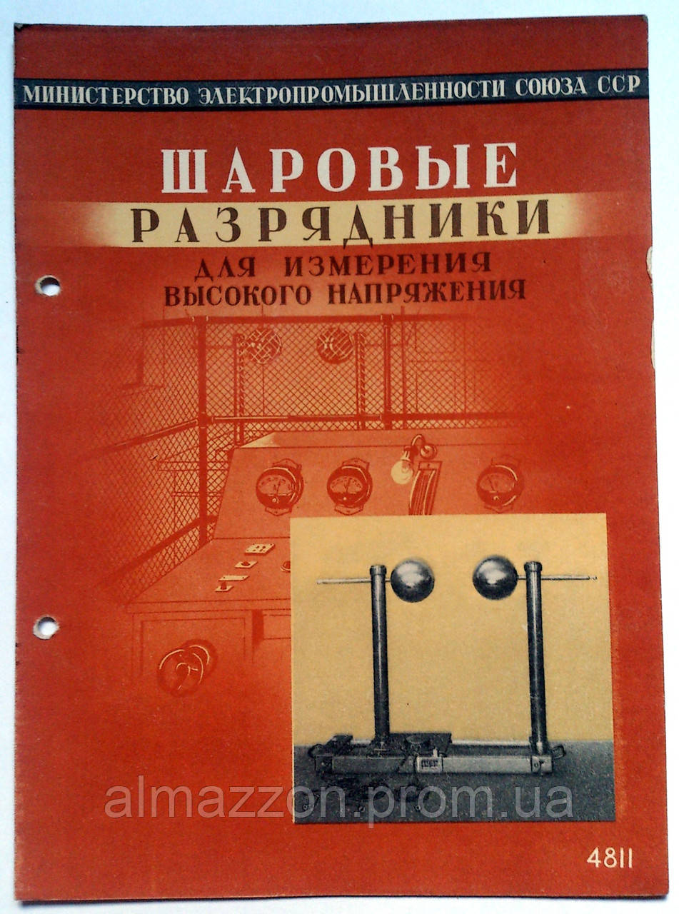"""Журнал (Бюллетень) """"Шаровые разрядники для измерения высокого напряжения"""" 1950 год"""
