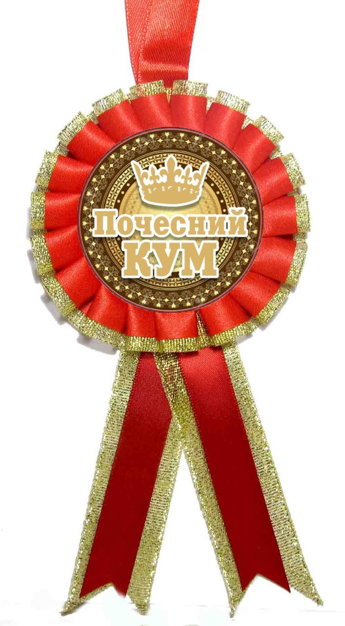 """Медаль """"Почесный Кум"""""""