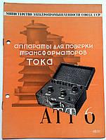 """Журнал (Бюллетень) """"Аппараты для поверки трансформаторов тока АТТ-6"""" 1949 год, фото 1"""
