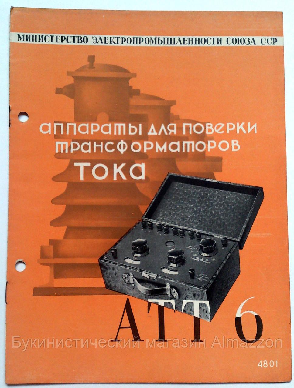 """Журнал (Бюллетень) """"Аппараты для поверки трансформаторов тока АТТ-6"""" 1949 год"""
