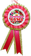 "Медаль ""Почетная Кума""."