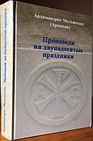 Проповеди на двунадесятые праздники. Архимандрит Мелхиседек (Артюхин)., фото 1