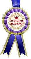 """Медаль """"Любимый Дедушка""""."""