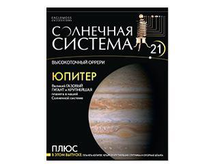 Солнечная Система №21