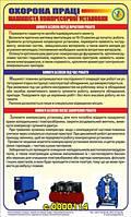 Знаки и таблички безопасности Компрессорная установка