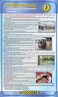 Знаки и таблички безопасности Охрана труда на объектах розничной торговли