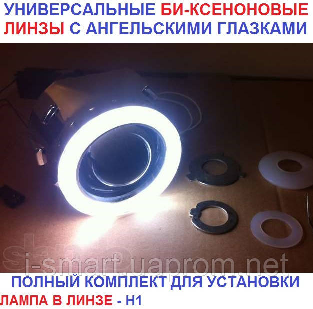 Линзы (БИ-КСЕНОН) с Ангельскими глазками под любую лампу (лампа Н1)
