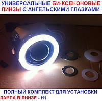 Линзы (БИ-КСЕНОН) с Ангельскими глазками под любую лампу (лампа Н1), фото 1