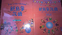 Fun with Chinese Level 4 (Volume 1) Textbook (Chinese Edition) + 2 CD