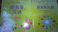 Fun with Chinese Level 2 (Volume 1) Textbook (Chinese Edition) + 2 CD